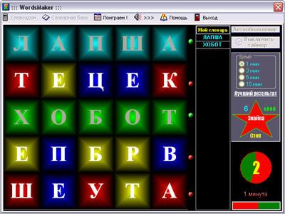 знакомство с буквами с компьютером